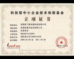 创新基金立项证书