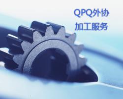 QPQ外协加工服务