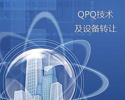 QPQ技术及设备转让