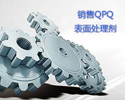 销售QPQ表面处理剂