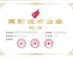 成都高新技术企业证书