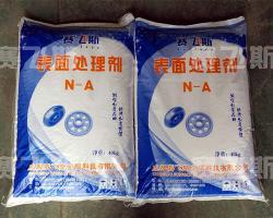 氮化基盐N-A